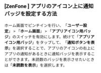 """ホーム画面でアプリアイコンに通知バッジがつきません。 機種はZenFoneLIVE、OSはAndroid8です。  Zen UI helpにあった方法(画像)も試そうとしましたが、""""ユーザー設定""""が設定にありませんで した。  何か方..."""