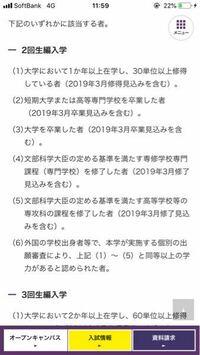 専門学校(京都建築大学校)から京都橘大学に編入したいと思ってます。 条件の4番は、どういうことですか?これをクリアしてたら編入試験受けれるってことですか? 専門課程を修了ということは、2年間専門学校通...