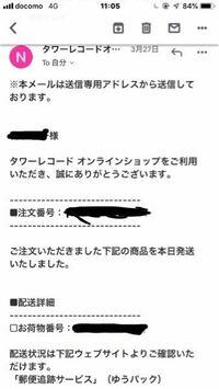 タワレコですとぷりのCDを頼んだんですけどこのCDはタワレコに取りにいかないといけないのですか? 写真はタワーレコードからきたメールです。