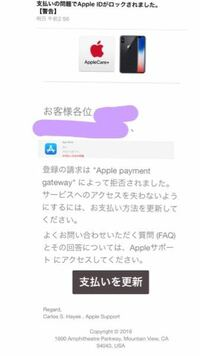 Apple 詐欺メール ・ これは詐欺メールですか? 【 no-reply@accounts.google.com 】 から来ていて、Googleのアドレスなので詐欺だと思うのですが……どうなんでしょうか…。  補足ですが度々Appleを装ったフィッシン...