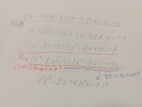 青チャート数1+Aの13の因数分解の問題です。見にくくてすみません。どうしても納得できないので教えてください!! 赤のペンの所と青のペンのところを教えてほしいです…!