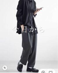 系統の名前を教えてください! 厚底ブーツを買いたいなと思っていて 厚底ブーツに合わせるコーデのイメージを 頭の中で作っているんですよ。  そのイメージが、BIG黒シャツに ワイドパンツもしくは黒スキニーに ...