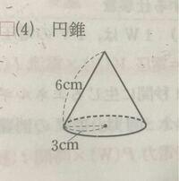 次の立体の体積を求めなさい。ただし、円周率はπとする という問題の解き方がわからないため、詳しく教えていただきたいです。