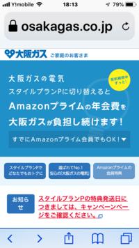 大阪ガス スタイルプランP加入中です  amazonプライム値上げらしいですが、 https://forbesjapan.com/articles/detail/26634  値上げ分も大阪ガスが負担してくれるのでしょうか?