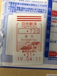 郵便物に貼られている証紙について。 6ヶ月以内の消印のある郵便物が必要です。  画像の証紙は消印の役割を果たしますか?  また、どのようにすれば消印のある郵便物が手に入るのでしょうか?