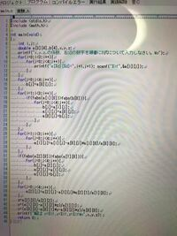 C言語で、3元1次連立方程式の解を求めるプログラムを作ったのですが、うまくいきません。解が全部-1と出ます。まだC言語の基礎しか学んでおらず、原因が分かりません。どこが間違っているか教えてくださると嬉し...