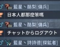 第5人格のゲームです。 中国語? なんと言ってるのか教えてください。