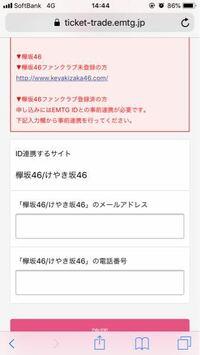 欅坂46のEMTGトレードを申し込みたいんですけど ファンクラブ会員登録しているのにアカウント連携?が出来ません。 どうしたらいいですか??
