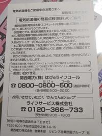 関西 電力 電話