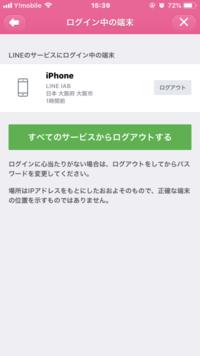 LINEの設定で、常時、他からのアクセスを許可しないにしています。  気になる事があったので(LINEやりとりが漏れている?)確認するために、その時だけ「許可する」にして、ログイン中の端末 を確認すると、画像のように、iPhoneからログイン中と表示されます。1日に数回、ログインされています。  見つけ次第、ログアウト、パスワード変更していますが、状態は変わりません。  LINE...