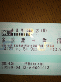 岡山から新横浜までは新幹線のみ利用という意味ですか?在来線は利用できませんか?
