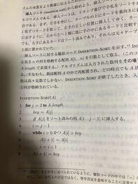 アルゴリズムに関する事です。 こちらの擬似コードのwhile文にある条件i>0の存在意義がわからないので教えて欲しいです。