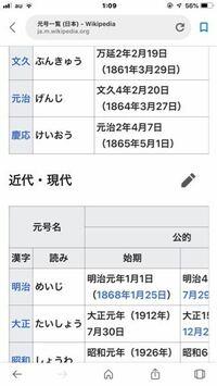 時代 元 号 江戸