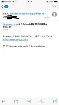 アマゾンからメールが来たのですが、これって確認した方が良いのでしょうか? 本当にアマゾンでしょうか?