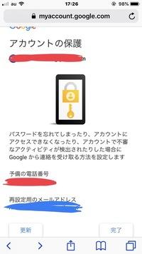 久しぶりにグーグルに ログインしたら 再設定用のメールアドレス (青く塗り潰してある部分) がまったく見に覚えもない 知らない人のメールアドレスでした。  これは悪用されて しまって いるのでしょうか?  また、もうこのアカウントは 使わないほうがいいでしょうか?