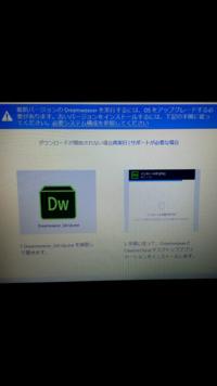 windows8.1でcreative cloud(またはdreamweaver単体)の古いバージョンをダウンロードする方法を教えて下さい。  dreamweaverの体験版をダウンロードしようとしたところ、パソコンがwindows10 でないためcreativ...