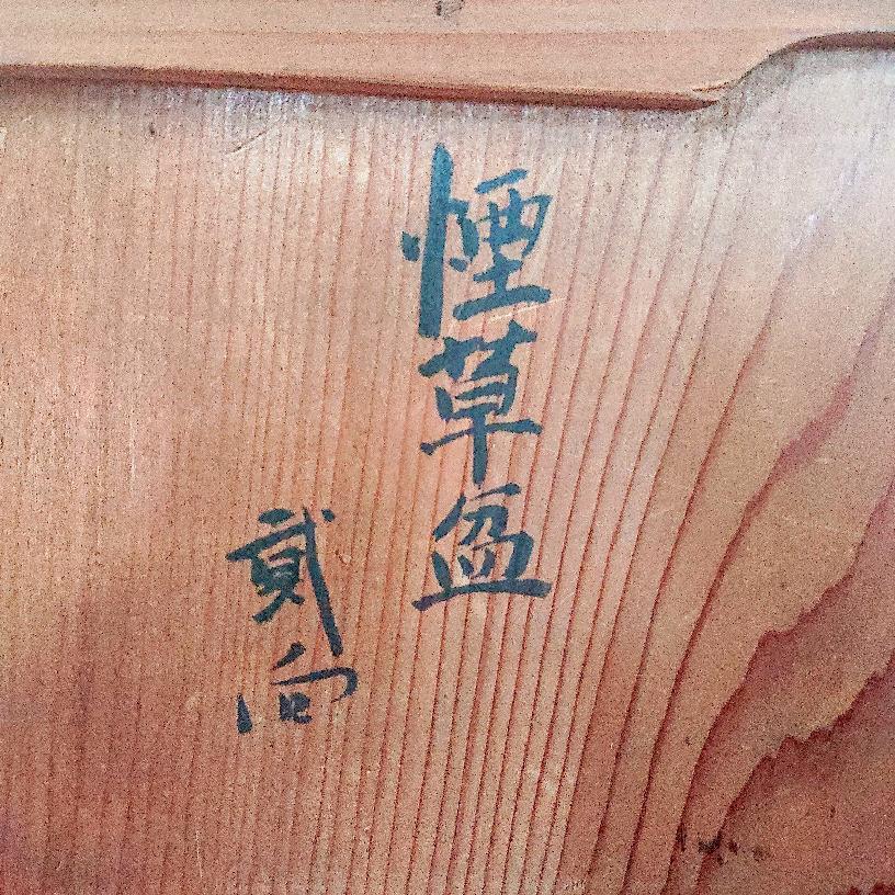 部屋を掃除していたら、茶道具の煙草盆が出てきました。箱書に何と書いてあるのかお分かりの方、教えてくださると嬉しいです。 煙草盆の隣に書かれてある名前?がわかりません。