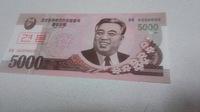 この北朝鮮デノミ紙幣は日本円でいくらですか?