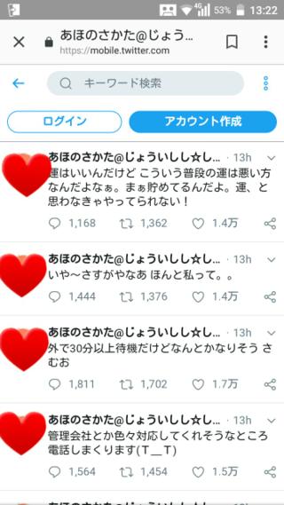 サブ あほの坂田 ツイッター