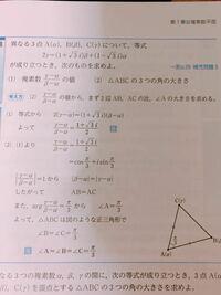 数学III 複素数平面の問題です (1)等式から〜 というところがありますが、これは等式をどうやって変形しているのでしょうか