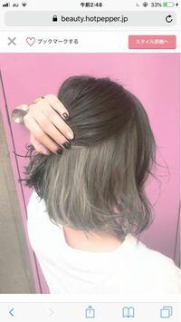 インナーカラーの値段についてです! 画像くらいのインナーカラーに染めたいのですが、どれくらいの値段がかかるか、ブリーチは何回必要なのかを教えて欲しいです。  髪型はショートで、インナーカラー以外は地毛...