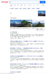 クロームのヤフー検索結果(PC)が画像のようになってしまいます。 ・左に寄って...  クロームのヤフー検索結果(PC)が画像のようになってしまいます。 ・左に寄ってしまう ・ウィキペディアの画像が右に来ない 直し方が分からないので教えて下さい。 よろしくお願いいたします。