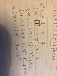 因数分解です!高校数学の ここまでって書いてるとこまでじゃ、回答はペケされますか??