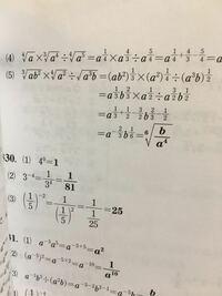 高校数学の指数の問題について教えてください 写真の上から2番目の(5)の問題、 1番最後のところで、どうしてこの解答になるのか 解き方をわかりやすく教えてください よろしくお願いいたします