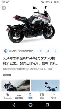 新型カタナやMT09みたいなリアフェンダー(サテライトフェンダー?)って、今後流行ると思いますか? 見た目もスッキリして泥はねも防げて、風の抜けも良さそうなので個人的には好きなデザインです。