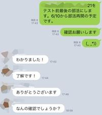 部活のグループラインで予定の連絡をしたのですが、一人の後輩にこう返されてしまいました。何か私の日本語がおかしかったでしょうか?