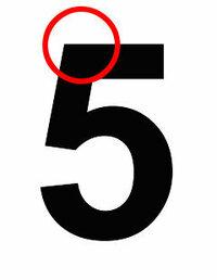 数字の『5』の書き方 頭(先っちょ)は出すのが正しい書き方でしょうか? それとも画像のように出さないのが正しい書き方でしょうか?