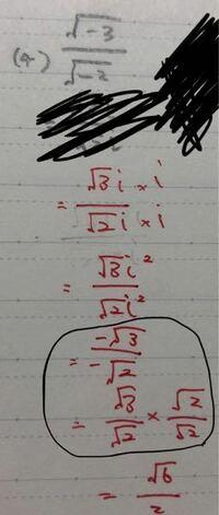 数学について、負の数の平方根です。 枠で囲ってあるところはなぜマイナスからプラスになったのですか?
