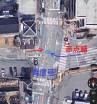 青信号と赤点滅信号で侵入する変わった信号交差点があります。 写真の交差点なのですが、大通りから青信号で右折する車と、細道から赤点滅で直進する車とではどちらが優先になるのでしょうか? ふつうなら直進優先ですが、細い道からは赤点滅なので、この場合普通の交差点とは優先順位とか違ってくるのでしょうか?