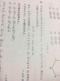 数学B 5.の最初の解き方が分かりません。 どなたか解説お願いします。