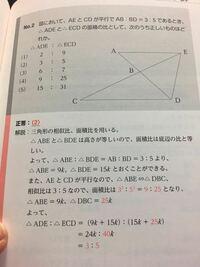 三角形と面積比の問題について とある問題集の中の一問ですが、解説の △ABE:△BDE=AB:BD=3:5より、 △ABE=9k、△BDE=15kとあるんですが、 なぜいきなり面積比を3倍したのかが理解できません。ご教示くださいませ。
