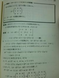 ケーリー・ハミルトンの定理で(*)の部分がよく分かりせん。 どうしてそうおいたのか教えてください! 解答の4行目です。