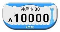125㏄のスクーターに原付ナンバーを付けて 走っている人がいました。違反ですよね。 なんなんでしょう? 神戸市です。白地のご当地ナンバーでした。 バイクは125㏄のアドレスくらいの大きさです。 後ろには三角マークも付いていました。  先日も125㏄のスクーターに原付マークが付い ているのを見かけて「あれ??」と思いましたが 同じ人かどうかは分かりません。