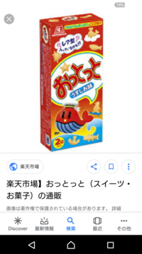 「おっとっと」と言うお菓子はまだコンビニに売ってますか?大阪です。
