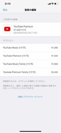 YouTubeプレミアムを解約したいんですが iTunesからやったりしても解約できないですが どうすればいいでしょうか?