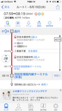京急品川駅から「快特 羽田空港国内線ターミナル行・品川始発」に乗るんですが、平日ダイヤで7:59発の「快特 羽田空港国内線ターミナル行・品川始発」は何両編成で来るか教えてください。