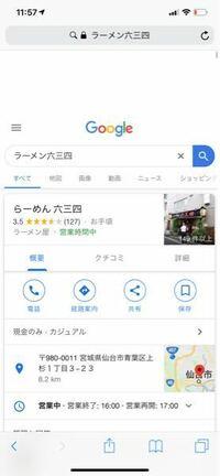 googleで検索すると下記の画像のように店の情報が出ます。うちの店の評価が低いので、出してるメリットがないので消したいのですが、下記の画像のようなものが検索で出ないようにしたいのですが、どうやるとなるので すか?  一応、googleビジネスの店情報は削除したのですが、検索してもまだ出てきます。