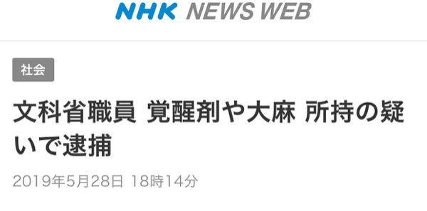 大麻は覚せい剤の一種なので、NHKの「覚せい剤や大麻」という用法は日本語的に間違ってますよね?...