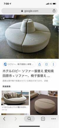 背もたれが真ん中にあって円型のソファありませんか??
