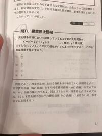 経済学検定試験のこの問題の解き方をわかりやすく教えてください。 ミクロ学です。