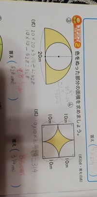 小学校の六年生のドリルの 問題の解き方を教えてください。 画像の2問です。  答えはわかったのですが、解き方がいまいちで。 すいません、よろしくお願いします。