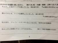 英語の問題の答えが分かりません... 英語に直していただけると助かります(;_;)よろしくお願いします( .. )