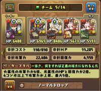 パズドラの衛宮士郎パーティの評価と改善点をお願いします。