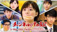 芳根京子って可愛いですよね? 最近、地元で「チャンネルはそのまま!」が始まったのですが、芳根京子って可愛いですよね? 「高嶺の花」の時はまったく興味がなかったのですが、あのボケた感じが可愛くて最高です。