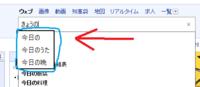 検索時仕方  検索する時に予測変換の候補? みたいなのがでて画像の矢印の部分が見えません。この青枠をでなくしたり違う場所に出すことって出来ませんか? 殆どの場合は赤矢印のところに前回の検索があると思...