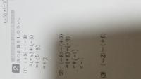 中学数学、正の数負の数の加法減法の問題ですが負の数をたす式に直しての計算です。 1番と2番は合ってますか?  3番は答えは―8ですか?